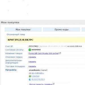 itunes-russian-result