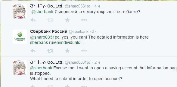 sberbank-contact-twitter