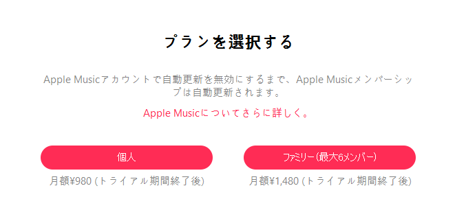 apple-music-start-japan