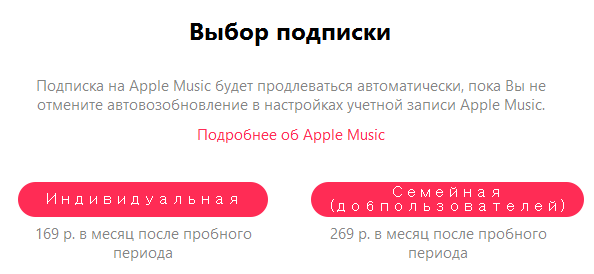 apple-music-start-ru