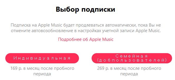 apple-music-start-ru