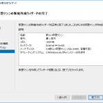 create-virtual-machine-wizard-8